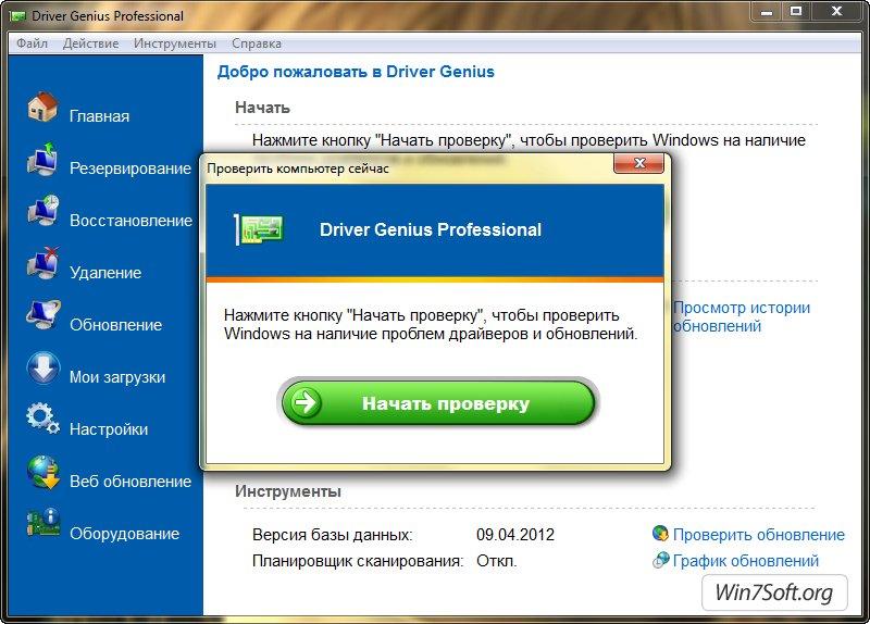 русскую версию драйвер джениус 9