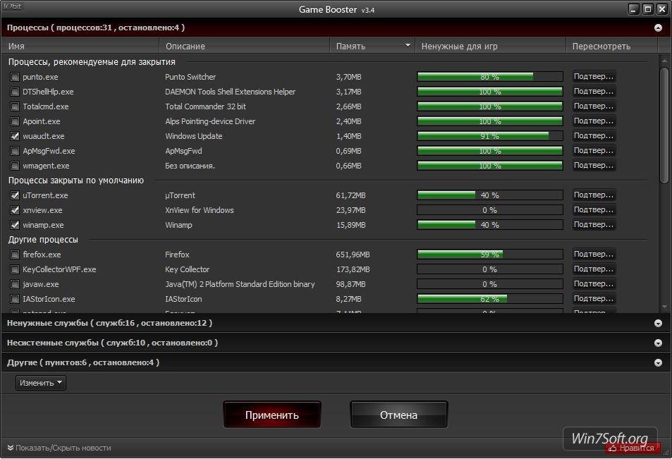 Программу game booster 3.4